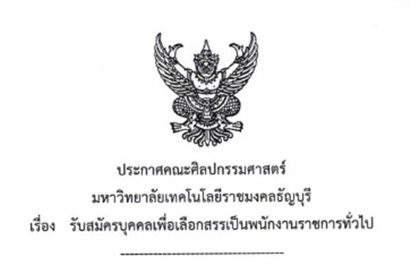 มหาวิทยาลัยเทคโนโลยีราชมงคลธัญบุรี  รับสมัครพนักงานราชการ 5 ตำแหน่ง โดยรับสมัคร 20 - 24 กรกฎาคม 2558