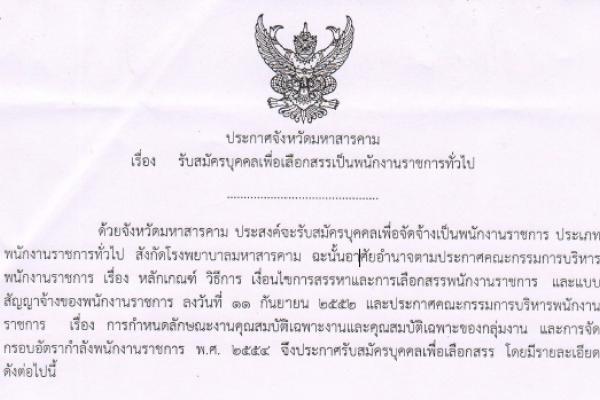 โรงพยาบาลมหาสารคาม รับสมัครพนักงานราชการ จำนวน 5 ตำแหน่ง เปิดรับสมัคร 20 - 28 ก.ค. 58