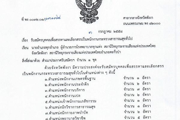 สำนักงานสาธารณสุขจังหวัดพังงา รับสมัครบุคคลเพื่อเลือกสรรเป็นพนักงานราชการทั่วไป จำนวน 21 อัตรา รับสมัคร 13 - 17 ก.ค. 58