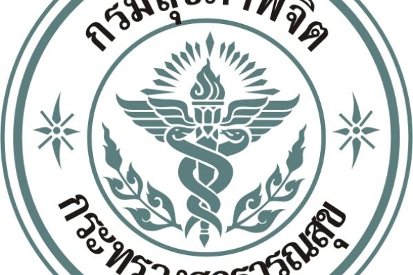 กรมสุขภาพจิต เปิดสอบพนักงานราชการ ตำแหน่งพยาบาลวิชาชีพ รับสมัคร 15 - 21 กรกฎาคม 2558