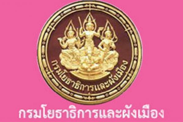 กรมโยธาธิการและผังเมือง เปิดสอบพนักงานราชการ ตำแหน่งพนักงานโยธา รับสมัคร 3 - 11 ส.ค. 2558