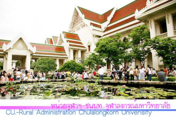 จัดอันดับมหาวิทยาลัย พบจุฬาฯ ที่ 1 ในไทย ( ที่เท่าไหร่ของโลก ) ติด Top 500 ของโลก