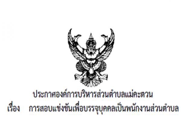 อบต.แม่คะตวน จ.แม่ฮ่องสอน เปิดสอบบรรจุพนักงานส่วนตำบล จำนวน 7 ตำแหน่ง 7 อัตรา รับสมัคร 5-26 สิงหาคม 2558