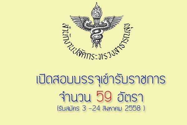 สำนักงานปลัดกระทรวงสาธารณสุข  เปิดสอบบรรจุข้าราชการ 59 อัตรา ( ทั่วประเทศ )  เปิดรับสมัครวันที่ 3 – 24 สิงหาคม 2558