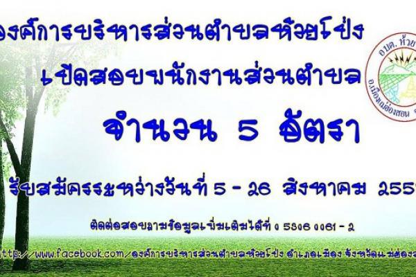 อบต.ห้วยโป่ง อ.เมือง จ.แม่ฮ่องสอน เปิดรับสมัครบุคคลทั่วไปสอบแข่งขันบรรจุ แต่งตั้งพนักงานส่วนตำบล (ข้าราชการ) จำนวน 5 ตำแหน่ง 5 อัตรา (5-26 ส.ค 58)