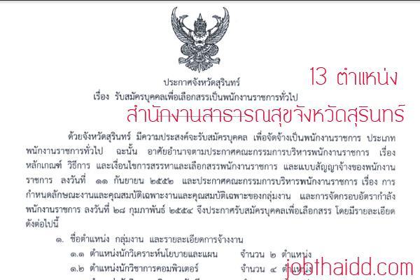 สำนักงานสาธารณสุขจังหวัดสุรินทร์  รับสมัครบุคคลเพื่อเลือกสรรเป็นพนักงานราชการ 13 อัตรา รับสมัครถึง 7 สิงหาคม 2558