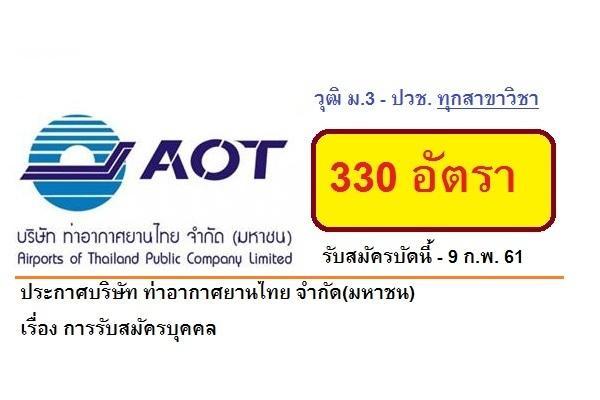 [เงินเดือน+โบนัส สูง ]  ท่าอากาศยานไทย รับสมัครบุคคลเข้าทำงาน 330 อัตรา รับสมัครบัดนี้ - 9 ก.พ. 61