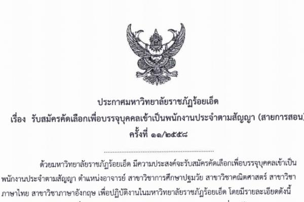 มหาวิทยาลัยราชภัฏร้อยเอ็ด รับสมัครคัดเลือกเพื่อบรรจุบุคคลเข้าเป็นพนักงานประจำสัญญา(สายการสอน) จำนวน 7 อัตรา รับสมัคร 17 สิงหาคม - 4 กันยายน 2558