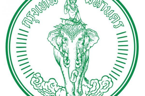 กรุงเทพมหานคร รับสมัครสอบบรรจุเป็นข้าราชการกรุงเทพมหานครสามัญ ครั้งที่ 1/2558