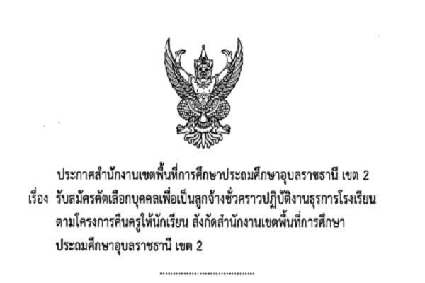 สพป.อุบลราชธานี เขต 2 รับสมัคร ธุรการโรงเรียน จำนวน 11 อัตรา / วุฒิ ป.ทุกสาขา รับสมัคร 1-7 กันยายน 2558