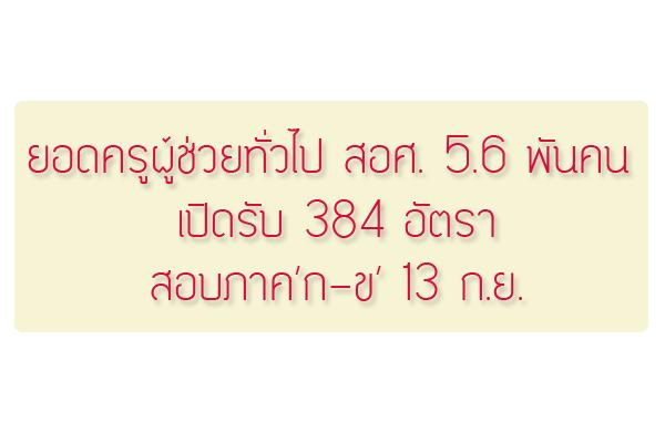 ยอดครูผู้ช่วยทั่วไป สอศ. 5.6 พันคน เปิดรับ 384 อัตรา-สอบภาค'ก-ข' 13 ก.ย.
