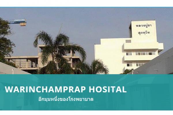 โรงพยาบาลวารินชำราบ รับสมัครลูกจ้างชั่วคราว ตำแหน่ง คนงาน(กลุ่มงานการพยาบาล) จำนวน 3 อัตรา