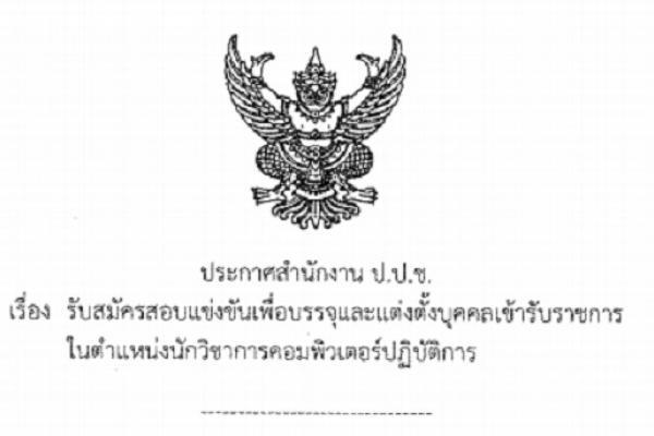 เงินเดือน 21,000 บาท สำนักงาน ป.ป.ช. เปิดสอบบุคคลเข้ารับราชการ 8 อัตรา รับสมัคร 7 - 25 กันยายน 2558