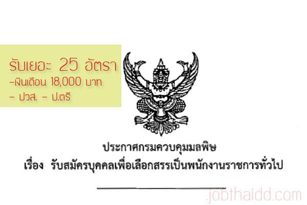 รับ 25 อัตรา วุฒิ ปวส.-ป.ตรี กรมควบคุมมลพิษเปิดสอบพนักงานราชการ  เงินเดือน 18,000 บาท รับสมัคร 23 - 1 ต.ค. 58