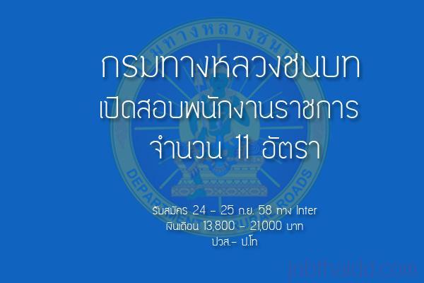 กรมทางหลวงชนบท เปิดสอบพนักงานราชการ 11 อัตรา รับสมัคร 24 - 25 ก.ย. 58  สมัครทาง Internet