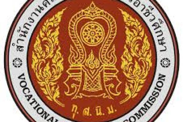 เงินเดือน 18,000 บาท สำนักงานคณะกรรมการการอาชีวศึกษา เปิดสอบพนักงานราชการ  รับสมัคร 5 - 9 ต.ค. 58