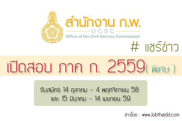 เปิดสอบ กพ ภาค ก 2559 ( พิเศษ ) กำหนดการสอบภาค ก. พิเศษ ประจำปี 2559