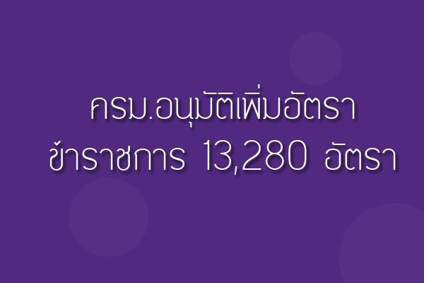 ครม.อนุมัติเพิ่มอัตรา ข้าราชการ 13,280 อัตรา 7 หน่วย