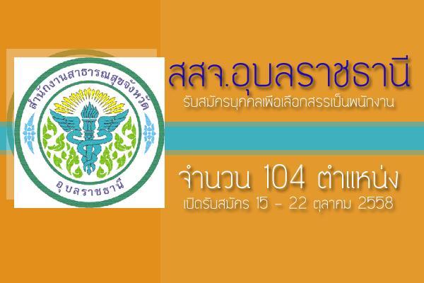 สสจ.อุบลราชธานี รับสมัครพนักงานกระทรวงสาธารณสุขทั่วไป 104 ตำแหน่ง รับสมัคร 15 - 22 ต.ค. 58