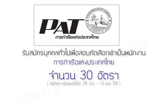 รับสมัคร 30 อัตรา การท่าเรือแห่งประเทศไทย ( ม.3 - ป.ตรี ) รับสมัครบุคคลเพื่อเข้าทำงาน 26 ต.ค. - 13 พ.ย. 58