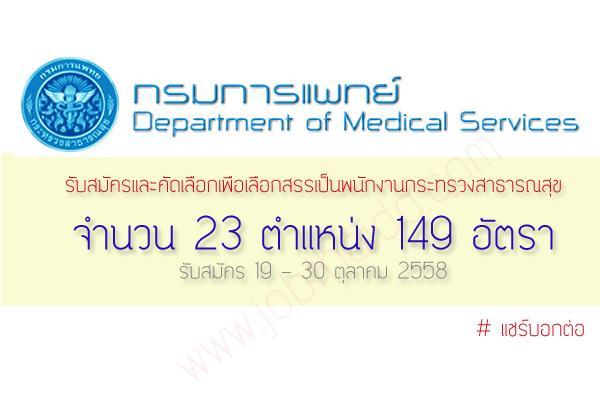 รับ 149 อัตรา กรมการแพทย์ รับสมัครพนักงานกระทรวงสาธารณสุข(รพ.ราชวิถี) รับสมัคร 19 -30 ต.ค. 58