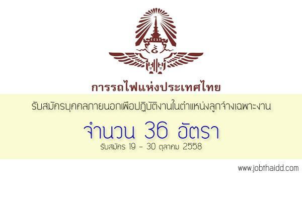 รับสมัคร 36 อัตรา การรถไฟแห่งประเทศไทย รับสมัครลูกจ้างเฉพาะงาน เปิดรับ 19-30 ต.ค. 58