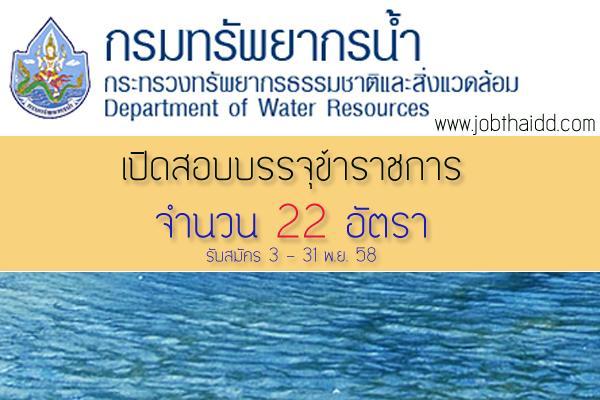 รับเยอะ 22 อัตรา กรมทรัพยากรน้ำ รับสมัครสอบแข่งขันเพื่อบรรจุและแต่งตั้งบุคคลเข้ารับราชการ รับ 3-31 พ.ย. 58