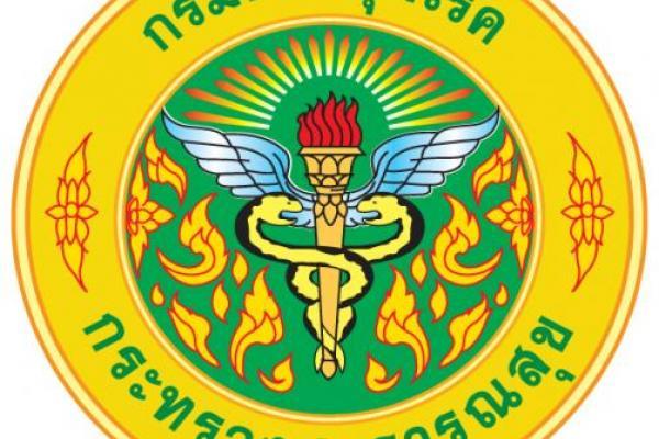 กรมควบคุมโรค เปิดสอบบรรจุข้าราชการ พยาบาลวิชาชีพปฏิบัติการ ของกรมควบคุมโรค รับสมัคร 2 - 6 พ.ย. 58
