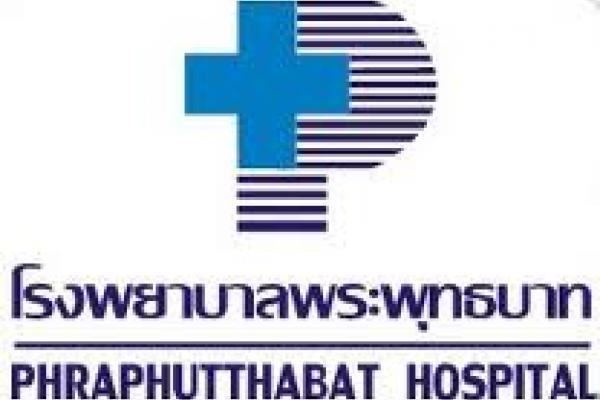 โรงพยาบาลพระพุทธบาท รับสมัครพนักงานราชการ 12 ตำแหน่ง เปิดรับสมัครถึง 20 พ.ย. 2558