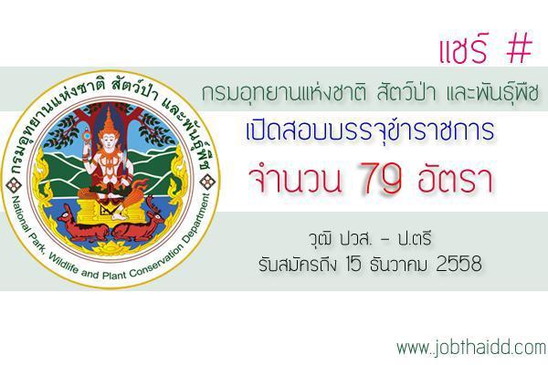 รับเยอะ 79 อัตรา กรมอุทยานแห่งชาติ สัตว์ป่า และพันธุ์พืช เปิดสอบบรรจุ รับสมัครถึง 15 ธ.ค. 2558