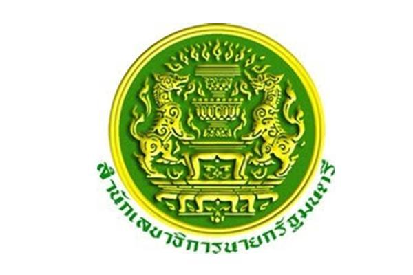 สำนักเลขาธิการนายกรัฐมนตรี เปิดสอบบรรจุข้าราชการ ตำแหน่งนักวิชาการเผยแพร่ปฏิบัติการ 2 ตำแหน่ง