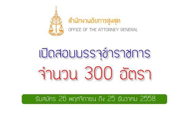 รับ 300 อัตรา สํานักงานอัยการสูงสุด รับสมัครสอบแข่งขันเพื่อบรรจุข้าราชการอัยการ สมัครถึง 25 ธ.ค. 58