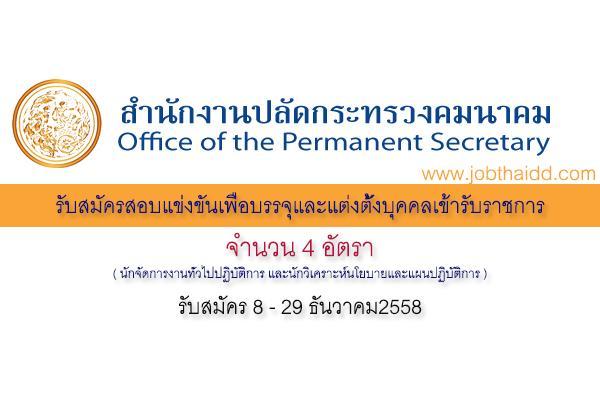 เงินเเดือน 15,000-19,250 บาท สำนักงานปลัดกระทรวงคมนาคม เปิดสอบบรรจุข้าราชการ 4 อัตรา รับสมัคร 8 - 29 ธ.ค. 58