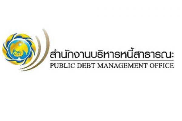 สำนักงานบริหารหนี้สาธารณะ เปิดสอบบรรจุข้าราชการ รับสมัครถึง 20 มกราคม พ.ศ. 2559