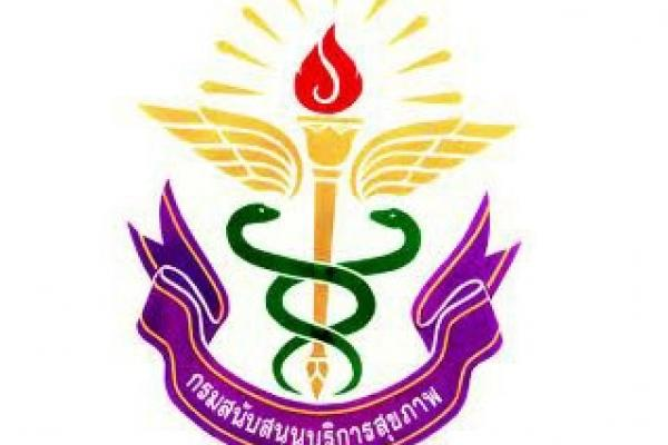 เงินเดือน 16,500 บาท กรมสนับสนุนบริการสุขภาพ  เปิดสอบบรรจุข้าราชการ 9 อัตรา รับสมัครถึง 14 มกราคม 2559