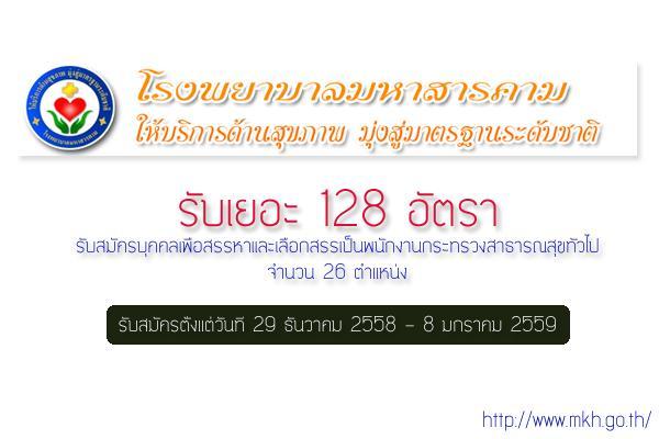 รับเยอะ 128 อัตรา  โรงพยาบาลมหาสารคาม เปิดรับสมัครพนักงานกระทรวงสาธารณสุขทั่วไป รับสมัคร - 8 ม.ค. 59