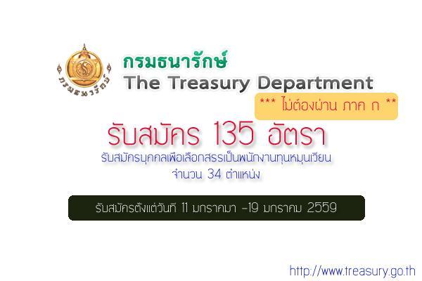 รับ 135 อัตรา (ไม่ต้องผ่านภาค ก) กรมธนารักษ์ รับสมัครพนักงานหลายตำแหน่ง 11-19 ม.ค. 2559
