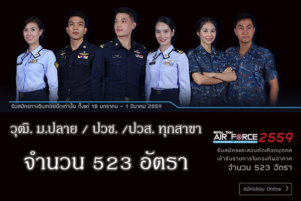 รับ 523 อัตรา กองทัพอากาศ รับสมัครสอบคัดเลือกบุคคลเข้ารับราชการในกองทัพอากาศ ประจำปี 2559