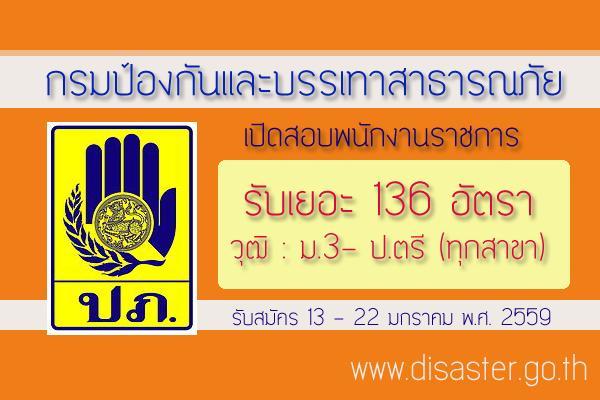 ด่วน 136 อัตรา กรมป้องกันและบรรเทาสาธารณภัย เปิดสอบพนักงานราชการ 6 ตำแหน่ง รับสมัคร 13 - 22 ม.ค. 2559