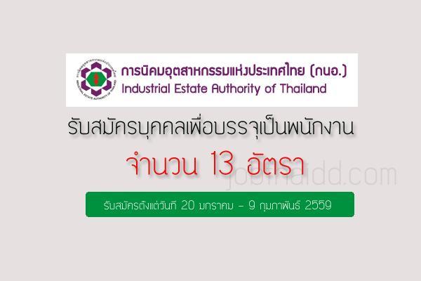 การนิคมอุตสาหกรรมแห่งประเทศไทย รับสมัครบุคคลเพื่อบรรจุเป็นพนักงาน 13 อัตรา