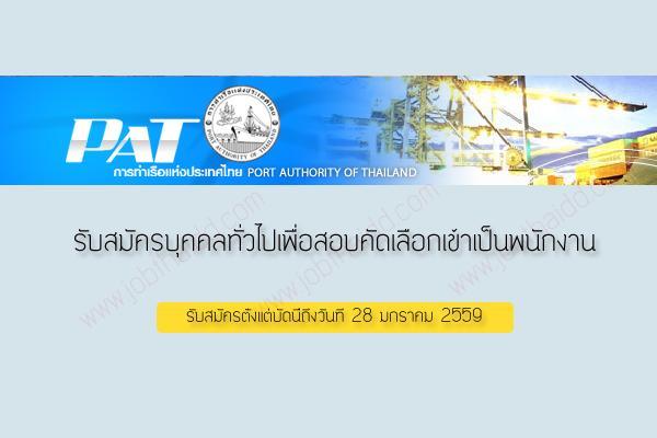 การท่าเรือแห่งประเทศไทย รับสมัครพนักงานการท่าเรือแห่งประเทศไทย รับสมัครถึง 28 ม.ค. 59
