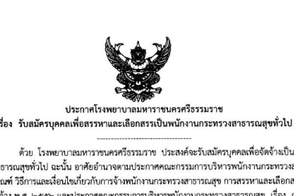 รพ.มหาราชนครศรีธรรมราช รับสมัครบุคคลเพื่อสรรหาและเลือกสรรเป็นพนักงานกระทรวงสาธารณสุขทั่วไป 13 อัตรา