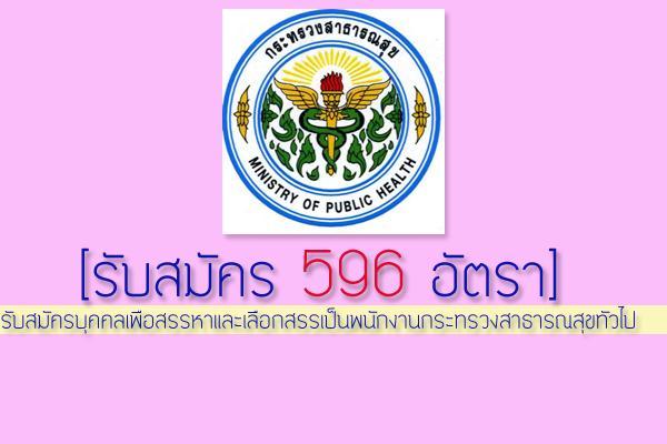 รับทั้งสิ้น 596 อัตรา ประกาศ รับสมัครบุคคลเพื่อสรรหาและเลือกสรรเป็นพนักงานกระทรวงสาธารณสุขทั่วไป