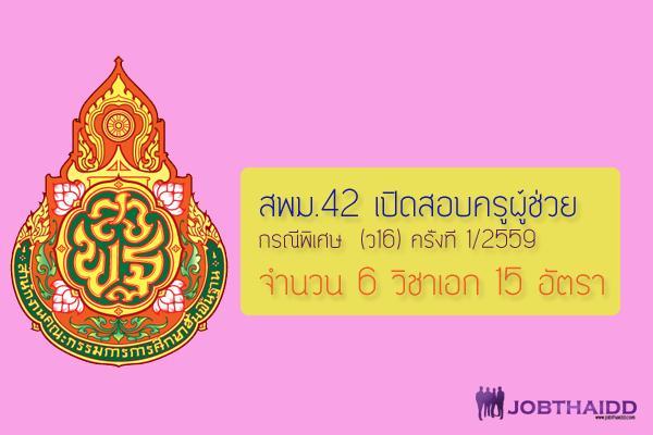 สพม.42 เปิดสอบครูผู้ช่วย กรณีพิเศษ  (ว16) ครั้งที่ 1/2559 จำนวน 6 วิชาเอก 15 อัตรา