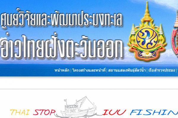 ศูนย์บริหารจัดการประมงทะเลอ่าวไทยฝั่งตะวันออก ระยอง รับสมัครพนักงานราชการ ตำแหน่ง นายท้ายเรือกลชายทะเล ชั้น 2