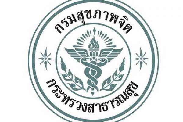 เงินเดือน 15000-16500 บาท กรมสุขภาพจิต รับสมัครคัดเลือกเพื่อบรรจุและแต่งตั้งบุคคลเข้ารับราชการ