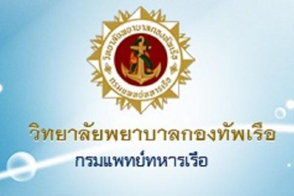 วิทยาลัยพยาบาลกองทัพเรือ รับสมัครและสอบคัดเลือกบุคคลพลเรือน เข้าศึกษาหลักสูตรพยาบาลศาสตรบัณฑิต ประจำปี 2559