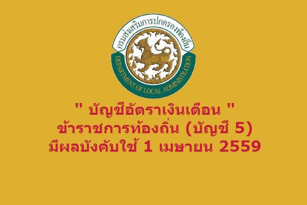 """""""บัญชีอัตราเงินเดือนข้าราชการท้องถิ่น (บัญชี 5)"""" ประธาน ก กลาง ลงนามแล้ว  มีผลบังคับใช้ 1 เมษายน 2559"""