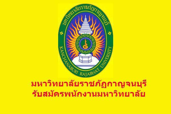 มหาวิทยาลัยราชภัฏกาญจนบุรี รับสมัครพนักงานมหาวิทยาลัย รับสมัคร 8 - 12 กุมภาพันธ์ 2559