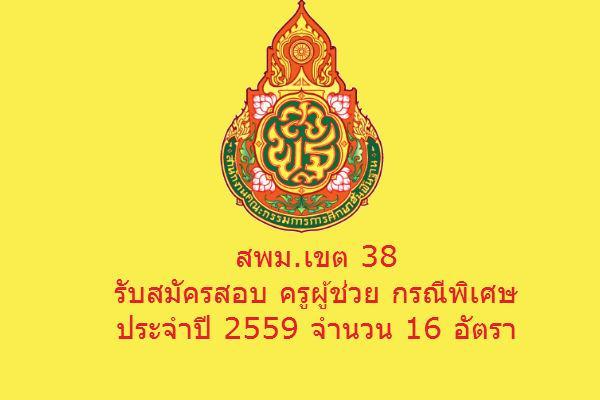 สพม.เขต 38 รับสมัครสอบ ครูผู้ช่วย กรณีพิเศษ ประจำปี 2559 จำนวน 16 อัตรา